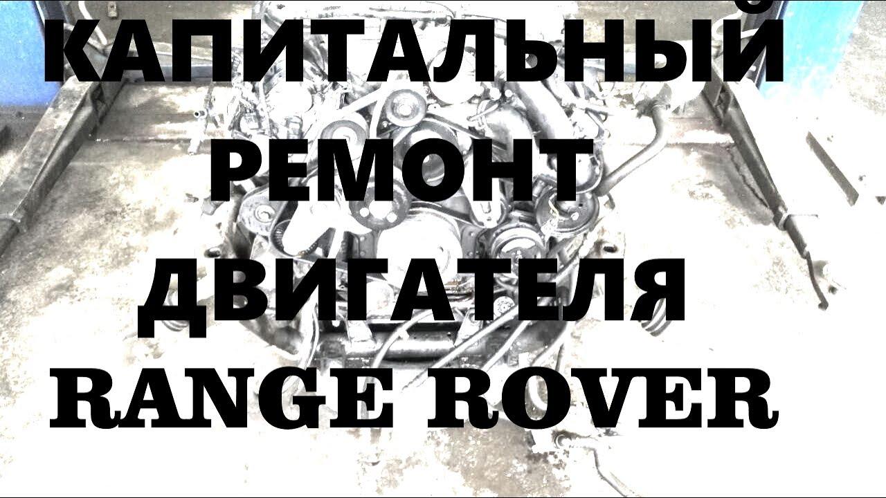Капитальный ремонт двигателя Range Rover