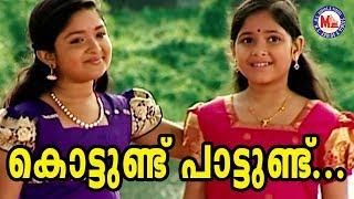 കൊട്ടുണ്ട്  പാട്ടുണ്ട് |Kottund Paattund |Mookambika Devi Song| Hindu Devotional Song Malayalam