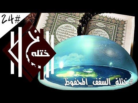 القرآن الكريم يؤكد وجود سقف السماء وعدم وجود الفضاء