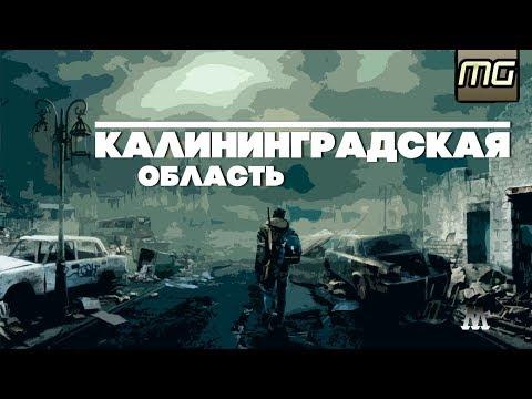 ВСЕЛЕННАЯ МЕТРО 2033 - Калининградская ОБЛАСТЬ.