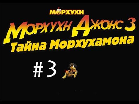 Прилючения Морхухн Джонса #1 (Уткакурицапитух)