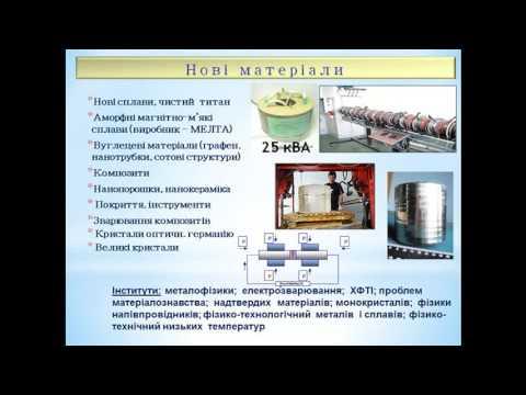 Презентація НАН України