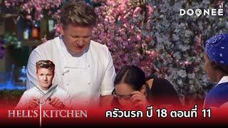 กอร์ดอนให้ทำเมนูของหวานสุดโรแมนติก ในHell's Kitchen ครัวนรก ปี 18 ตอนที่ 11