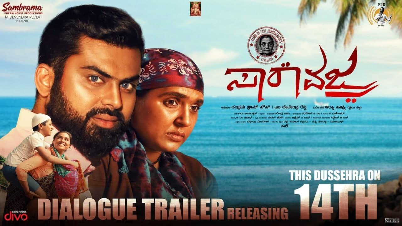 Saara Vajra - Official Dialogue Trailer | Anu Prabhakar | Ramesh Bhat | V Manohar | Aarna Saadya