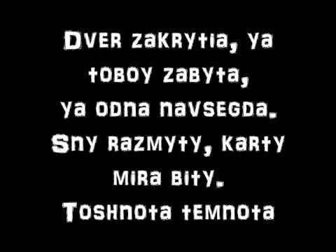 The Slot - 7 Zvonkov Romanized Lyrics/ 7 Звонков текст