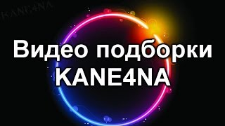 Трейлер канала KANE4NA