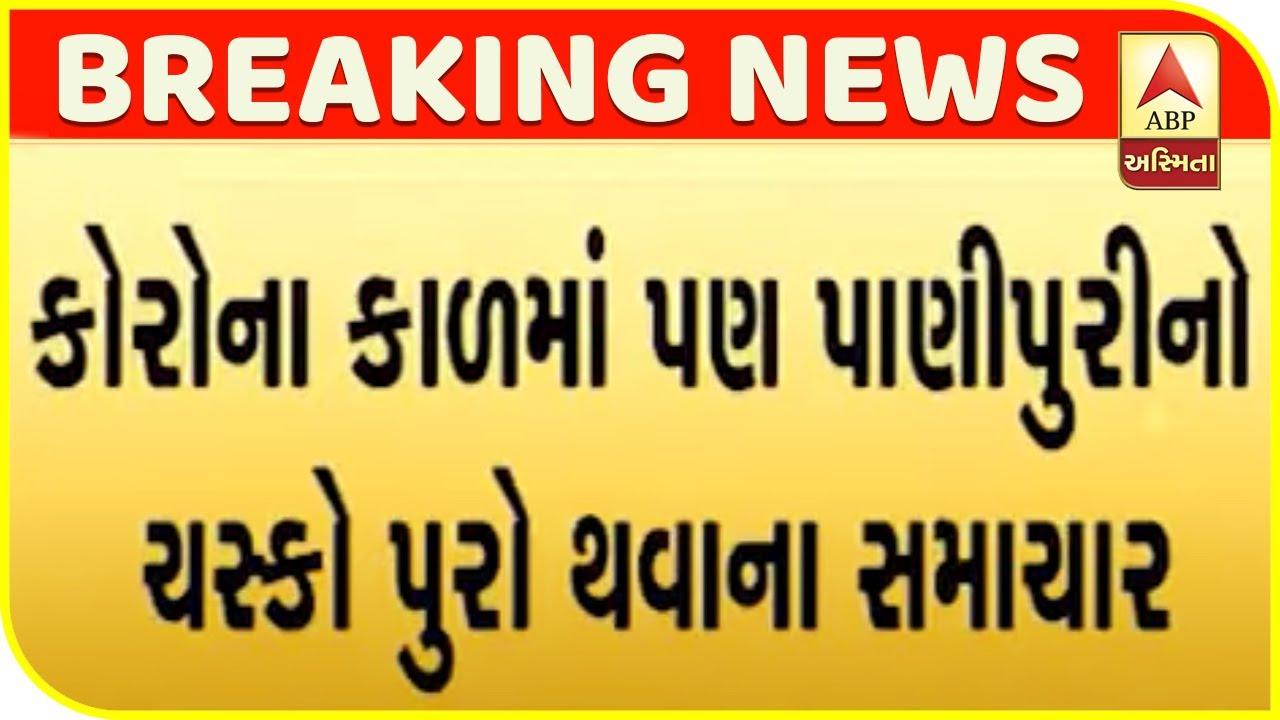 A Gujarati Youth Have Made ATM Machine For Panipuri | ABP Asmita