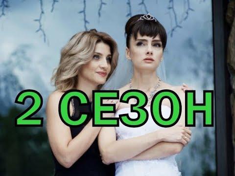 Как долго я тебя ждала 2 сезон 1 серия (21 серия) - Дата выхода