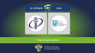 Прямой эфир   CГУФКС (Омск) – ТГУ (Томск)   10 октября 2020