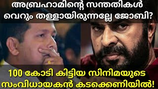 Producer Joby George About Abrahaminte Santhathikal Fake Collection Report|Mammootty