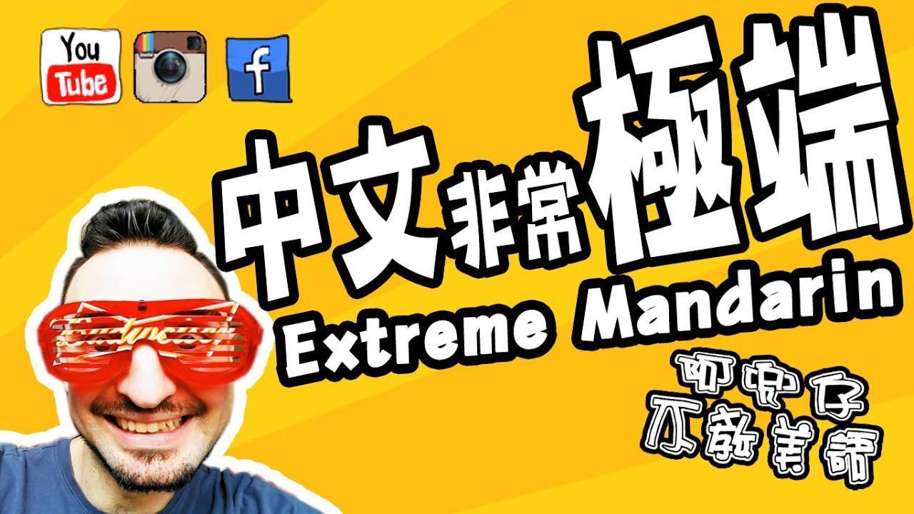中文非常極端(Extreme Mandarin) 阿兜仔不教美語!549 - YouTube