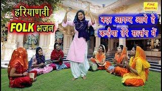 बड़ा आनंद आवे है कन्हैया तेरे सत्संग में - New Krishan Bhajan 2019 | Kanha Special Songs | Rekha Garg