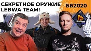 Секретное оружие LeBwa Team! Джов, Актер и Левша. Битва блогеров 2020 #15 (18+)