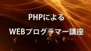 PHPによるWEBプログラマー養成講座 thumbnail