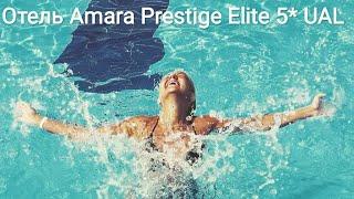 Amara Prestige Elite 5* UAL.Наш отдых.Еда, развлечения, территория