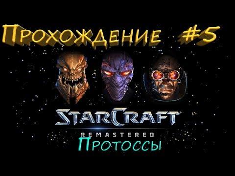 Прохождение StarCraft remastered стрим , ЧАСТЬ 5