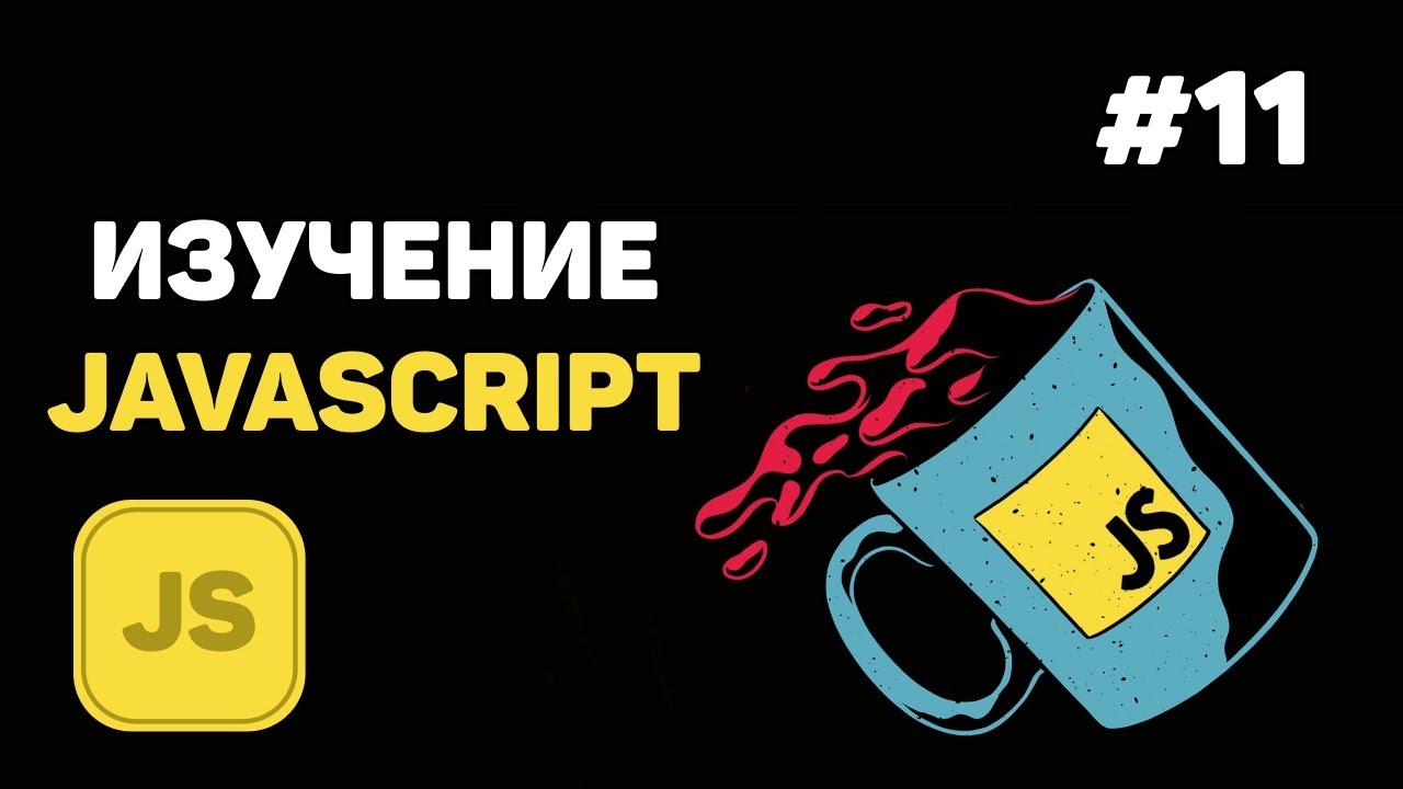 Уроки JavaScript для начинающих / #11 – События и обработчик событий в JavaScript