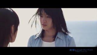 2016年夏全国公開予定! 映画「絶壁の上のトランペット」ハン・サンヒ監...