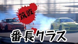 筑波番長クラス 180SX  初のシーケンシャルミッションのドリフトに手こずるw  Tsukuba drift 2000