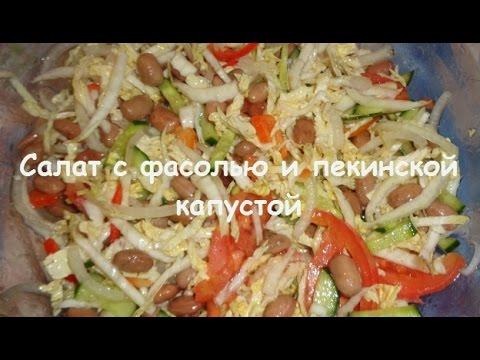 Супер салат с фасолью и пекинской капустой.Видео рецепт.Great salad with beans