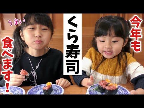 【飯テロ】くら寿司ランチしてきました!突然TikTokしたり、好きな人を教えてくれたり♪