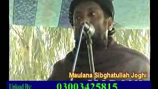 Repeat youtube video Maulana Sibghatullah Jogi  Dadu  11 Jan 2012