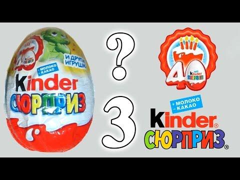 Kinder Сюрприз [40 лет Киндеру] #3 Юбилейная серия