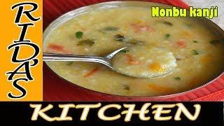 Nonbu Kanji | Ramzan PorridgeNonbu kanji (நோன்பு கஞ்சி) Iftar recipes | Eid special