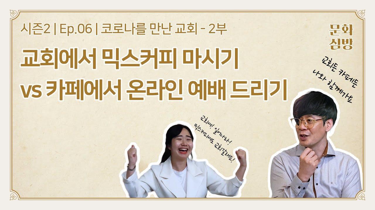문화심방 시즌 2  | Ep.06 | 코로나를 만난 교회 - 2부