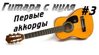 #3 Гитара с нуля. Первые аккорды
