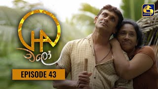 Chalo    Episode 43    චලෝ      09th September 2021 Thumbnail