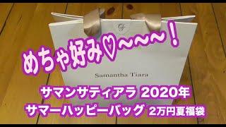 サマンサティアラ2020年夏サマーハッピーバッグ福袋開封動画。シンプルでめちゃ好みです(^ ^)