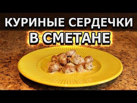 Сердечки куриные рецепты