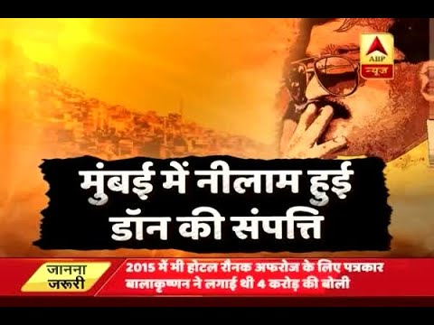 Know the major updates about auctioned property of Dawood Ibrahim in Mumbai
