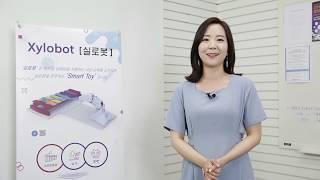 [하이액트] 한국하이액트지능기술㈜ 실로봇(Xylobot…