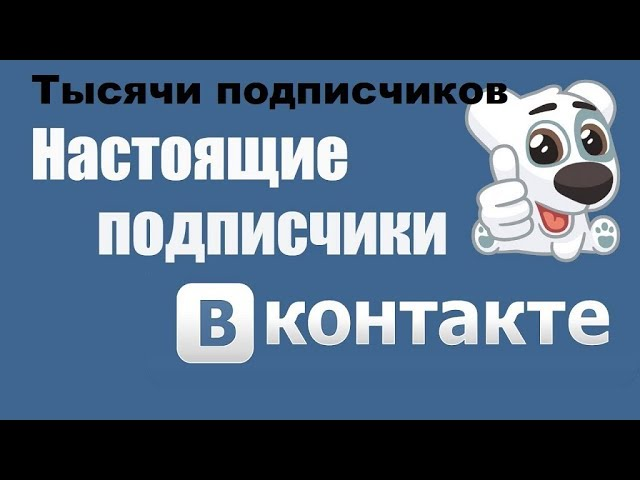 Как  быстро набрать живых участников в группу ВКонтакте