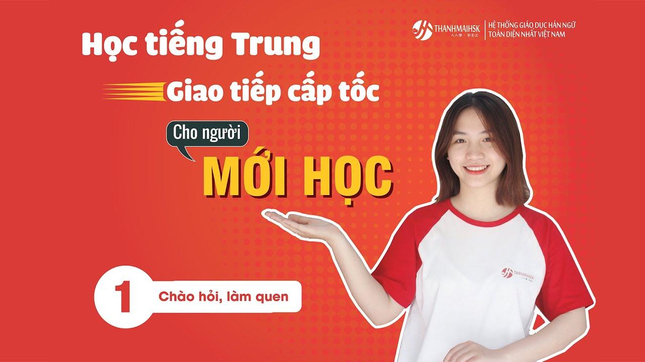 [Học tiếng Trung giao tiếp cấp tốc][THANHMAIHSK] Bài 1: 打招呼 – Chào hỏi, làm quen