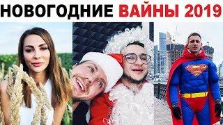 НОВЫЕ ВАЙНЫ инстаграм 2019 | Ника Вайпер / Давид Манукян / Рахим Абрамов / Карина Кросс