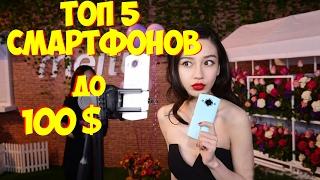 видео Актуальные недорогие смартфоны с хорошей камерой и батареей на конец 2016 года