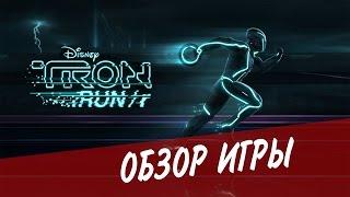 TRON RUN/r - Обзор игры