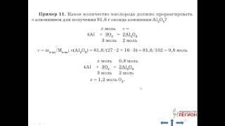 Принципы решения расчётных задач по химии - часть 1