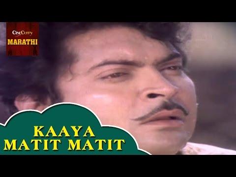 Kaaya Matit Matit  Full   Are Sansar Sansar  Superhit Marathi