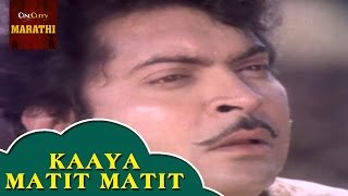 kaaya-matit-matit---full-song-are-sansar-sansar-superhit-marathi-song