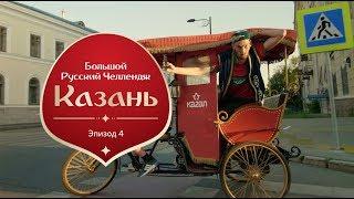 Большой Русский Челлендж. Эпизод четвёртый: Казань