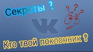 кто твой поклонник? Секреты Вконтакте!? 3 способа узнать своих гостей в ВК.!