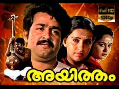 ayitham-|-mohanlal,-radha,-ambika-|-hd-malayalam-movie