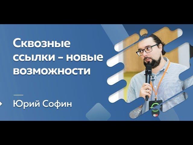 Sape.ru - Сквозные ссылки - новые возможности/Продвижение сайта сквозными ссылками