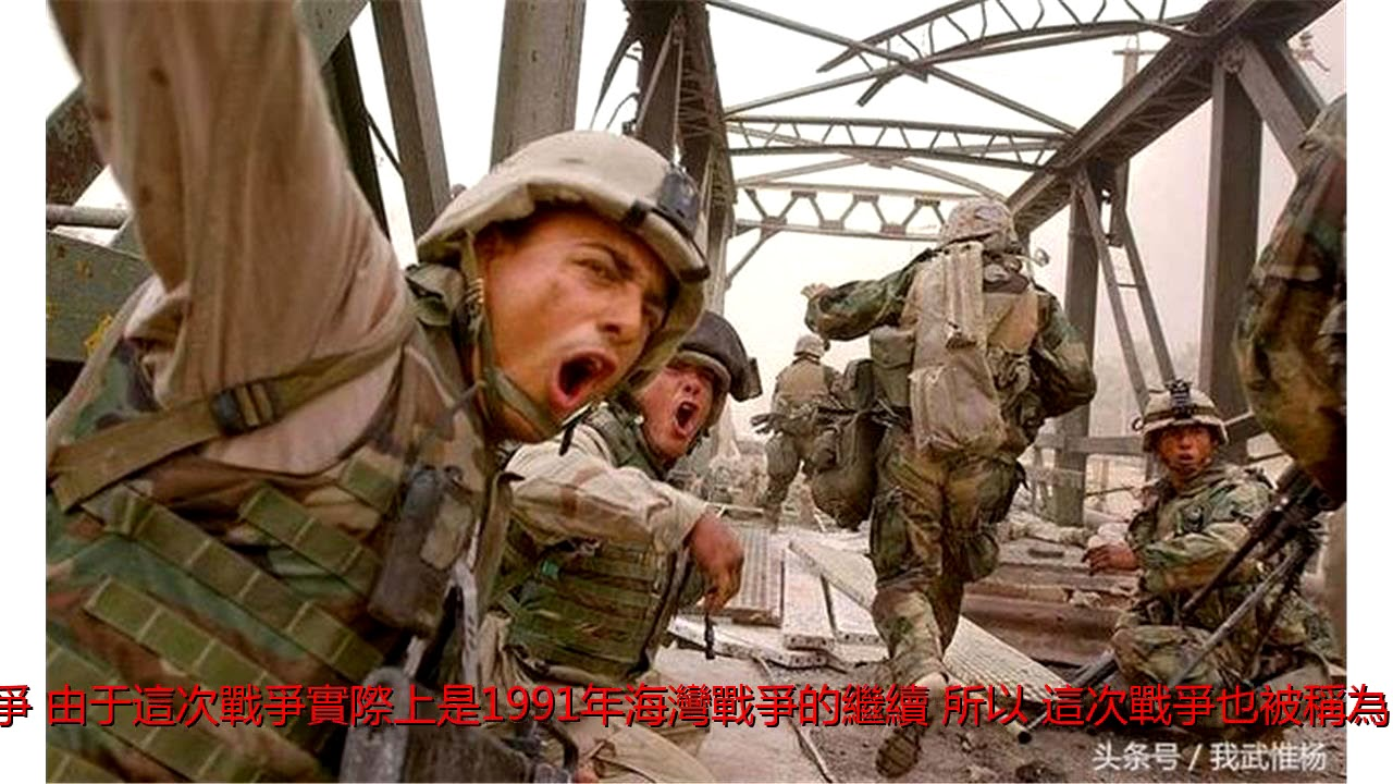 """伊拉克戰爭15年:讓美國走向""""拐點""""的戰爭 - YouTube"""