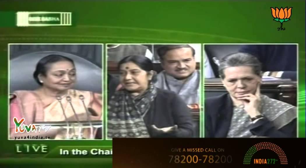 Smt. Sushma Swaraj address on the last day of the winter session of 15th Loksabha