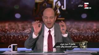 محامي المستشار وائل شلبي لـ كل يوم: موكلي قال لي أنه لو كان بيده لـ أنهى حياته لولا أنه حج بيت الله